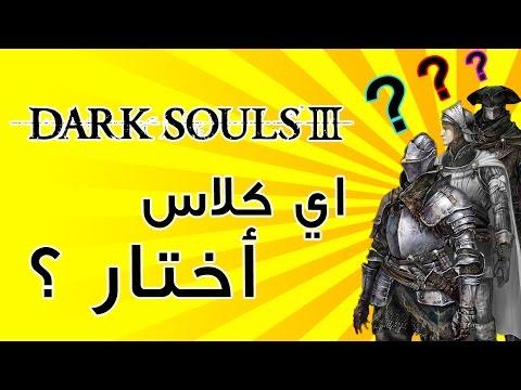 اي كلاس اختار في Dark Soul 3 ؟؟