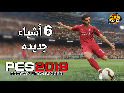 PES 2019 ⚽️ بعض المميزات