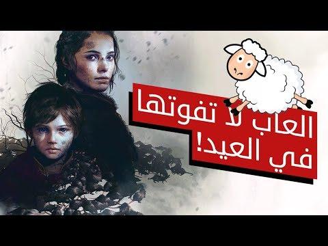 5 العاب لا تفوتها في العيد!