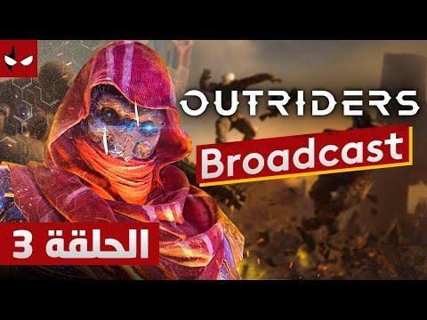 Outriders Broadcast الحلقة الثالثة