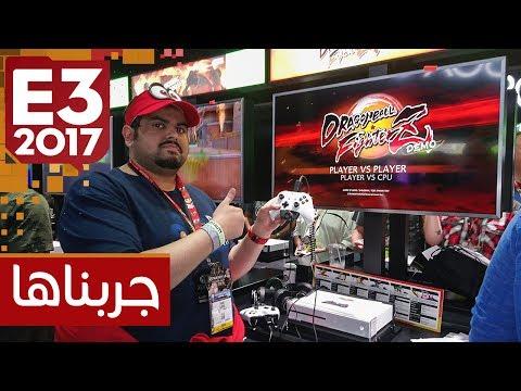 تجربتنا للعبة : Dragonball FighterZ في E3 2017