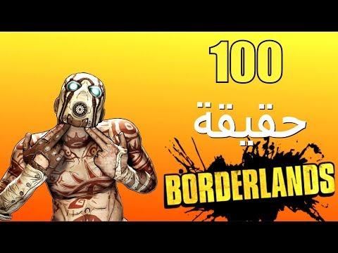 100 حقيقة من حقائق سلسلة Borderlands