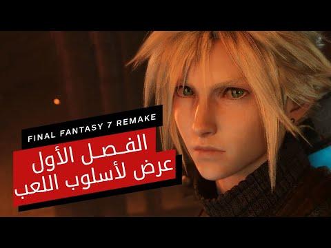 شاهد الفصل الأول من Final Fantasy 7 Remake