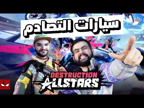 Destruction AllStars سياراتنا راحت تشليح