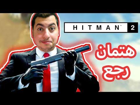 HITMAN 2 I هتمان رجع بجزء جديد