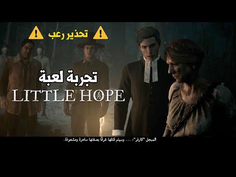 ???? Little Hope ⚰️ غموض شعوذه رعب