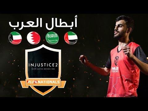 بطولة PLG Injustice 2 | وبطل Tekken Master