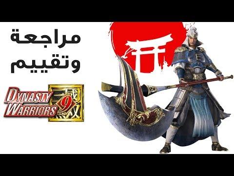 تقيم لعبة Dynasty Warriors 9 حروب الممالك الثلاث !!