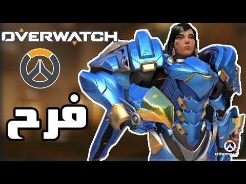☮ Overwatch ☮ ᴴᴰ #2 : شخصية فرح