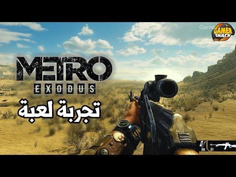 Metro Exodus ????مغامرات الصحراء