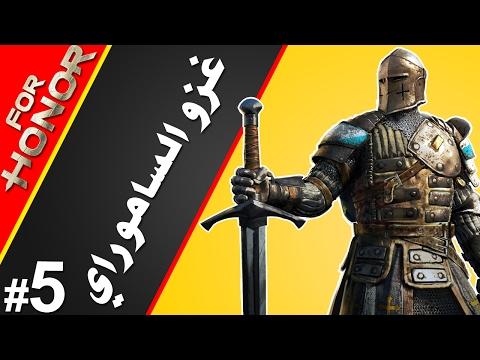 تختيم For Honor #٥: غزو الساموراي
