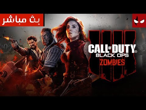 بث مباشر لطور الزومبي في Call of Duty Black Ops 4