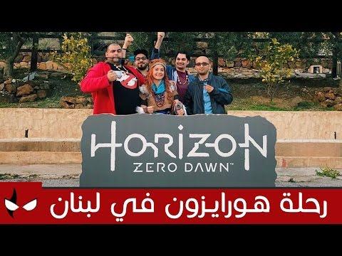 رحلة هورايزن في لبنان