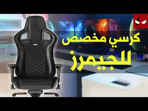استعراض كرسي الجيمر الرهيب من Noble Chairs