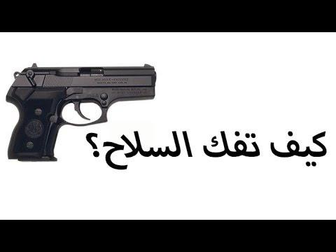 لعبة كيف تفك السلاح : World Of Guns