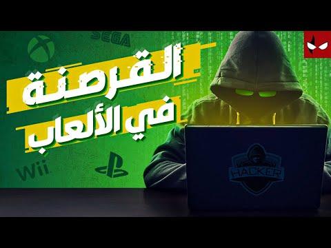 الحرب الضارية بين شركات الألعاب و القراصنة