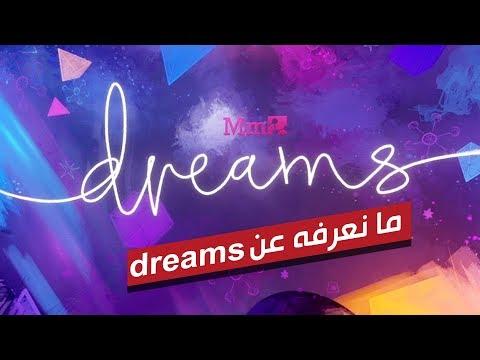 ما نعرفه عن لعبة Dreams