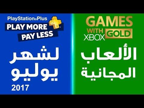 الالعاب المجانية لشهر يوليو 2017 | Xbox Gold VS PS Plus