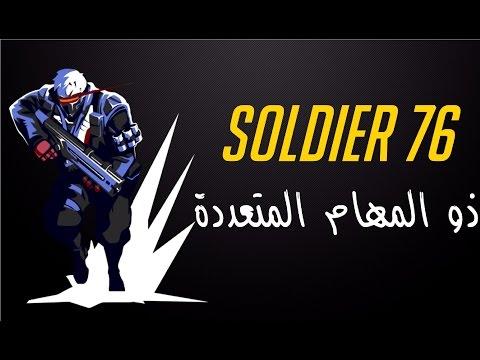 تأثير SOLDIER 76 على المنافسة (OVERWATCH)