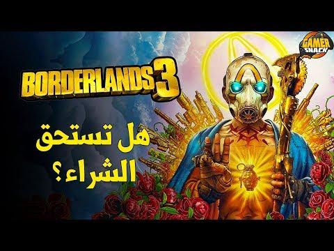Borderlands 3 ????تعرف على بوردرلاندز ٣