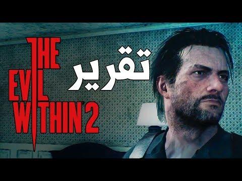 The Evil Within 2 الرعب قادم