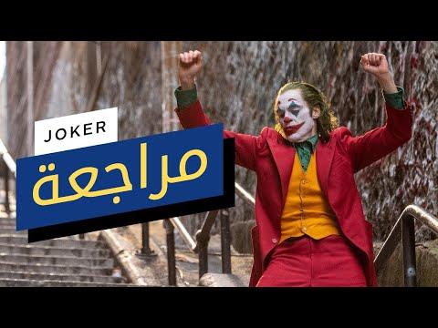 مراجعة فيلم Joker
