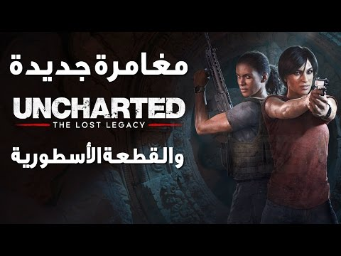 معلومات مهمة | اضافة انتشارتد الجديدة | Uncharted Lost Legacy