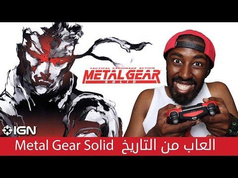 ألعاب من التاريخ: Metal Gear Solid