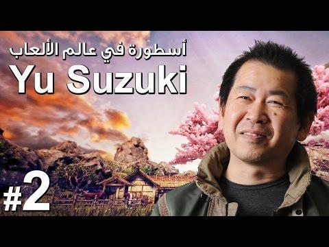 #أسطورة_في عالم_ألعاب_الفيديو #2: Yu Suzuki