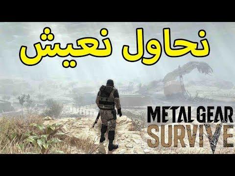 Metal Gear Survive ᴴᴰ نحاول نعيش