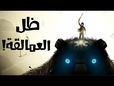 عودة لعبة من اقوى الحصريات | Shadow Of The Colossus