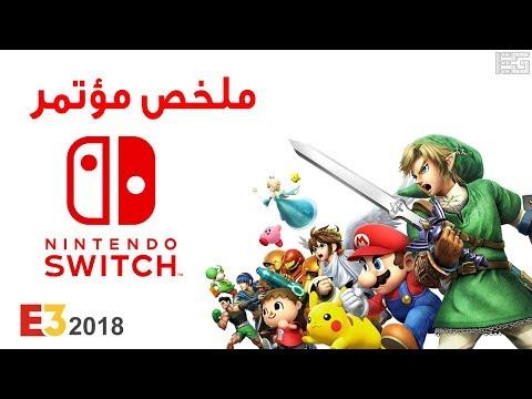ملخص مؤتمر Nintendo في #E3 2018