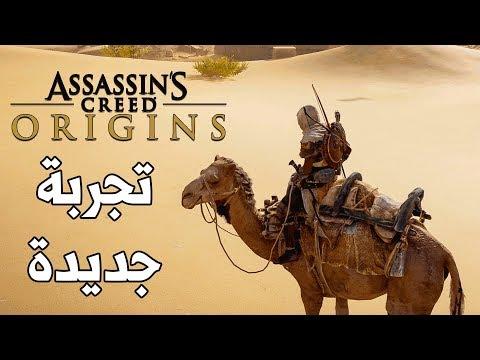 Assassin's Creed Origins إستكشاف وصعود الأهرامات