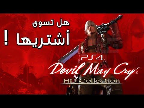 ريماستر Devil May Cry HD Collection PS4 | القصة ورأيي ؟