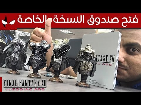 فتح صندوق نسخة المجمعين للأسطورة فاينل فانتسي 12