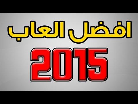 افضل العاب 2015