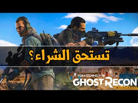 Ghost Recon: Wildlands الانطباعات