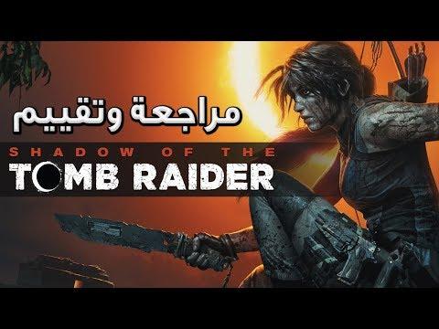 مراجعة وتقييم Shadow of the Tomb Raider