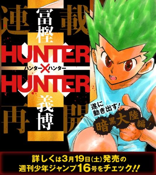 مانغا Hunter x Hunter سوف تعود في ابريل