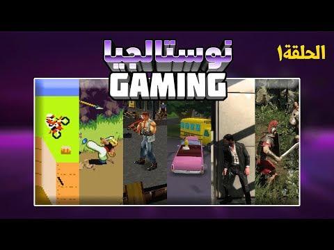 الحلقة1: رحلة عبر الأجيال مع ألعاب الفيديو????