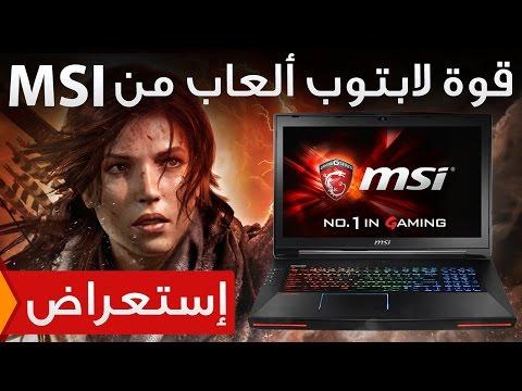 لابتوب ألعاب MSI قوي وبسعر معقول