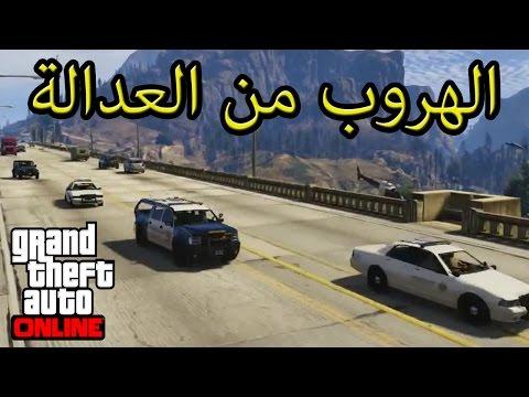 الهروب من العدالة : GTA Online