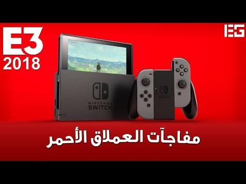 مفاجآت نينتندو في معرض E3 2018   العملاق الاحمر المرعب !
