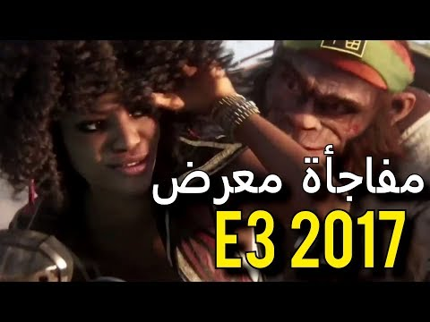 أبرز مفاجآت معرض E3 2017