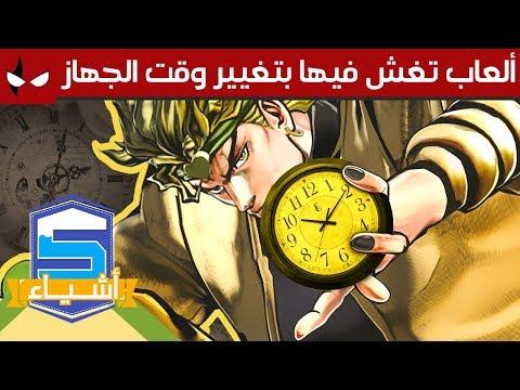 5 العاب تغش فيها بتغيير وقت الجهاز