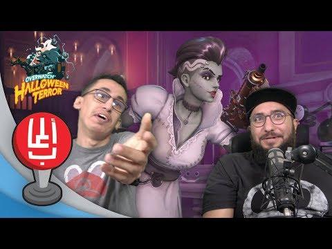 تحدي تفجير البكجات مع فراس! وش الحظ ذا!! Overwatch Halloween Terror Event Unboxing