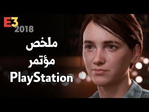 [E3] PlayStation ملخص سوني