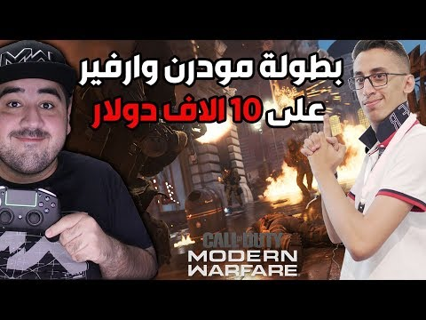 بطولة كول اوف ديوتي مودرن وارفير العربية على 10 الاف دولار ! (اليوم الأول) ???? #cod_partner