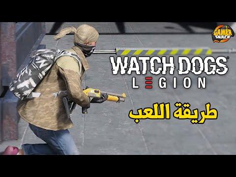 Watch Dogs: Legion ???????????? شرح طريقة اللعب
