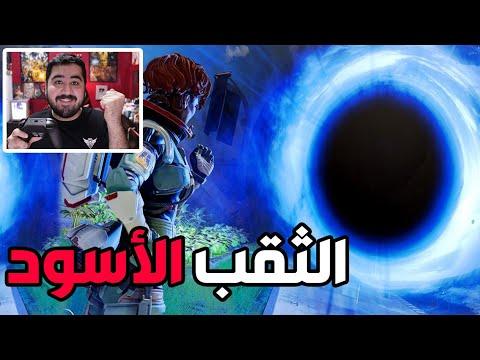 الثقب الأسود الرهيب ! ????????